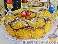 Фото к рецепту: Пряный апельсиновый пирог