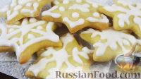 Фото к рецепту: Рождественское сахарное печенье