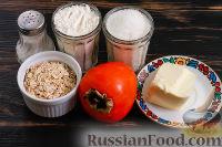 Фото приготовления рецепта: Овсяная запеканка с хурмой - шаг №1
