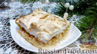Фото к рецепту: Венгерский пирог с айвой