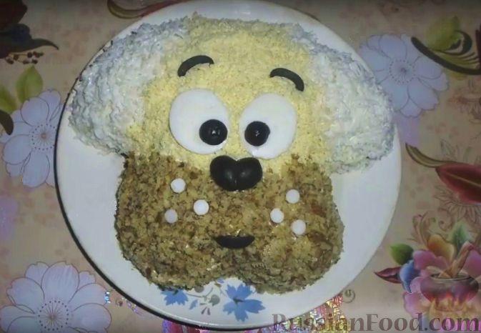 """Фото к рецепту: Праздничный салат """"Собачка"""""""