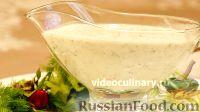 Фото к рецепту: Соус из йогурта