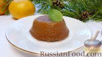 Фото приготовления рецепта: Мармелад из айвы, или Орлеанский котиньяк (Cotignac d´Orléans) - шаг №12