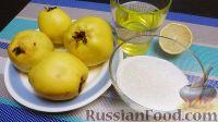 Фото приготовления рецепта: Мармелад из айвы, или Орлеанский котиньяк (Cotignac d´Orléans) - шаг №1
