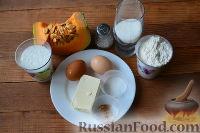 Фото приготовления рецепта: Маффины с тыквой - шаг №1