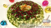 """Фото к рецепту: Салат """"Рождественский венок"""" (с курицей и орехами)"""