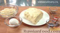 Фото приготовления рецепта: Сырные палочки из слоёного теста - шаг №1