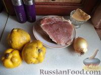 Фото приготовления рецепта: Мясо с айвой - шаг №1