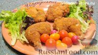 Фото к рецепту: Цыплёнок по-венски