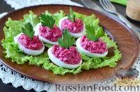 Фото к рецепту: Яйца, фаршированные свеклой и сельдью