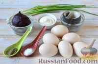 Фото приготовления рецепта: Яйца, фаршированные свеклой и сельдью - шаг №1