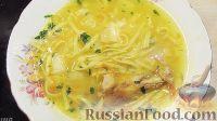 Фото к рецепту: Куриный суп с домашней лапшой