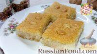 """Фото к рецепту: Арабский десерт """"Басбуса"""""""