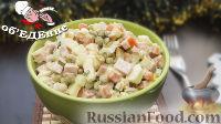 Фото к рецепту: Салат с ветчиной, свежим огурцом и яблоком (легкая замена оливье)