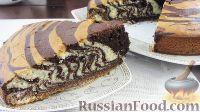 """Фото к рецепту: Пирог """"Зебра"""""""