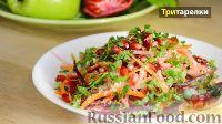 Фото к рецепту: Салат из сырой свеклы, белой редьки и моркови