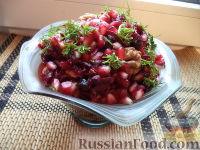 Фото к рецепту: Овощной салат с черносливом, гранатом и грецкими орехами