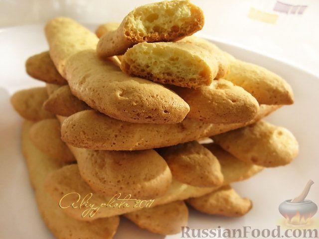 "Рецепт Бисквитные палочки (Savoiardi или ""Дамские пальчики"")"