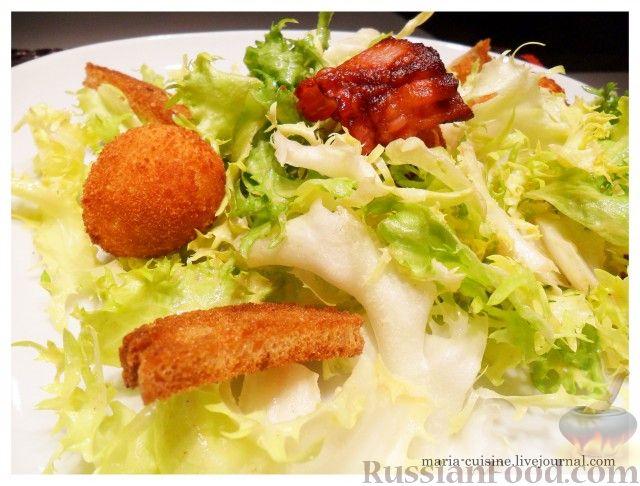 Рецепт Лионский салат по-новому
