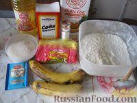 Фото приготовления рецепта: Банановый пирог постный - шаг №1