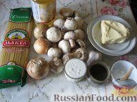 Фото приготовления рецепта: Спагетти в сливочном соусе - шаг №1