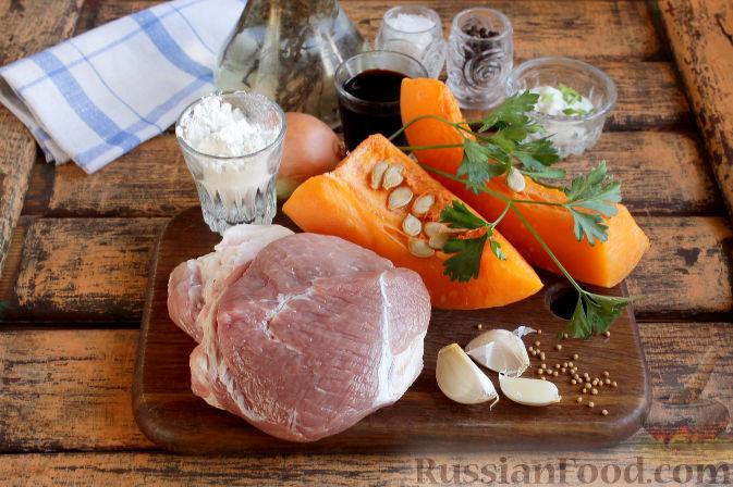 Фото приготовления рецепта: Свиная подлива с тыквой - шаг №1