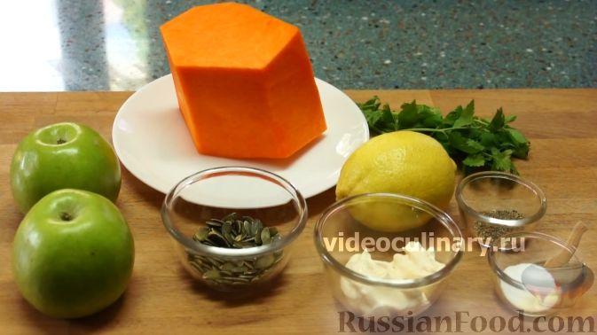 Фото приготовления рецепта: Тыквенный салат к мясу - шаг №1