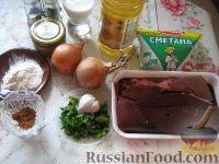 Фото приготовления рецепта: Свиная печень под сметаной - шаг №1