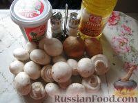 Фото приготовления рецепта: Грибы, запеченные в сметане - шаг №1