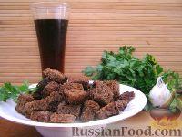 Фото к рецепту: Черные сухарики к пиву