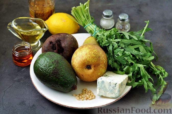Фото приготовления рецепта: Салат из свеклы, груши и авокадо - шаг №1