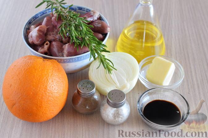 Фото приготовления рецепта: Куриные сердечки в апельсиновом соусе с розмарином - шаг №1