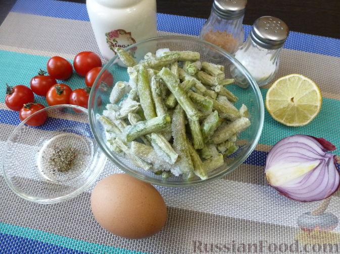 Фото приготовления рецепта: Салат из стручковой фасоли - шаг №1