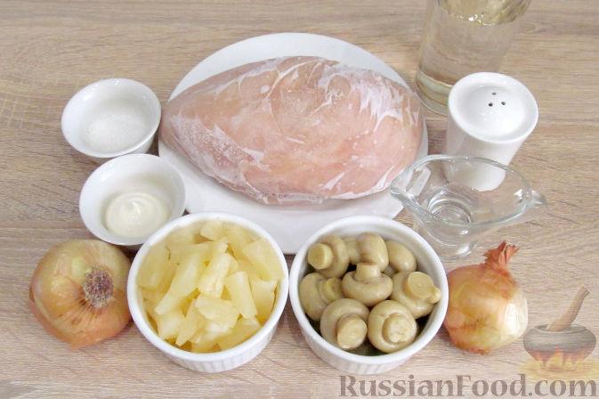 Фото приготовления рецепта: Салат с курицей, ананасами и грибами - шаг №1