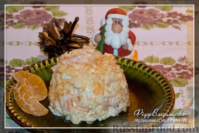 """Рецепт Салат """"Сыр, чеснок, майонез и мандарины"""""""
