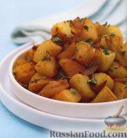 Фото к рецепту: Жареный картофель с луком, чесноком и тимьяном
