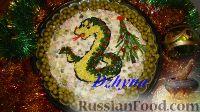 """Фото к рецепту: Новогодний салат Оливье """"Змейка"""""""