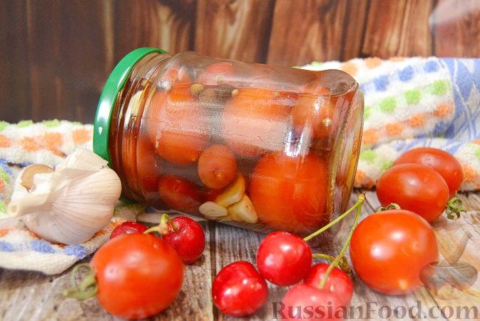 Фото к рецепту: Помидоры, маринованные с черешней