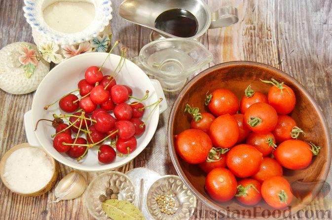 Фото приготовления рецепта: Помидоры, маринованные с черешней - шаг №1