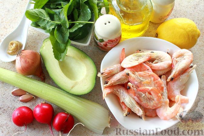 Фото приготовления рецепта: Салат с креветками и авокадо - шаг №1