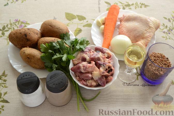 Фото приготовления рецепта: Суп с куриными сердечками - шаг №1