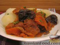 Фото к рецепту: Говядина тушеная с черносливом