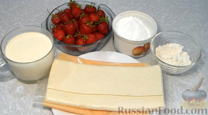 Фото приготовления рецепта: Слойки со сливочным кремом и клубникой - шаг №1