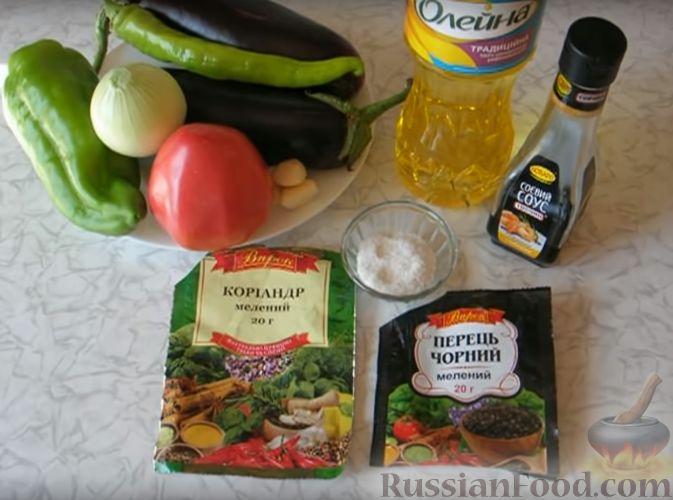 Фото приготовления рецепта: Кадича (баклажаны по-корейски) - шаг №1