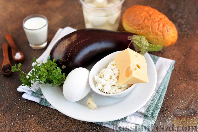 Фото приготовления рецепта: Баклажаны, фаршированные творогом и сыром - шаг №1