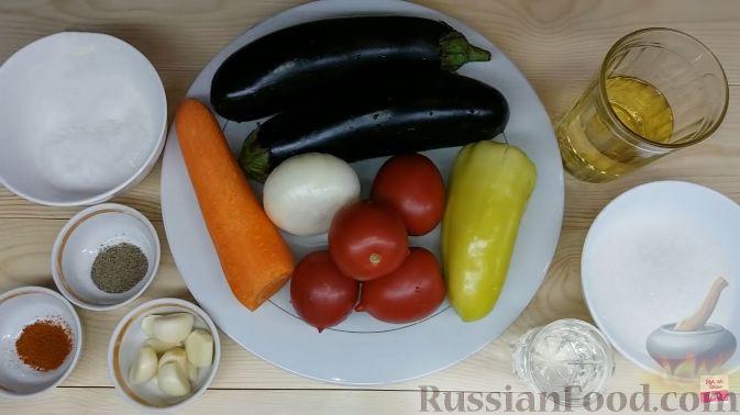 Фото приготовления рецепта: Икра из баклажанов (без жарки и запекания) - шаг №1