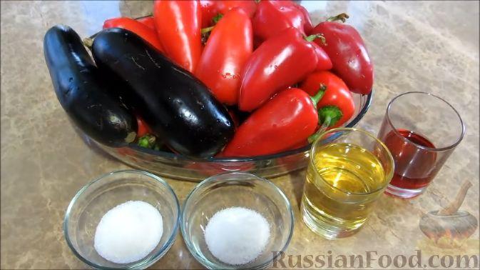 Фото приготовления рецепта: Айвар (овощная икра по-балкански) на зиму - шаг №1
