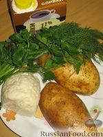 Фото приготовления рецепта: Пирог с картошкой и сыром (картофджын) - шаг №1