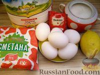 Фото приготовления рецепта: Воздушный пирог из сметаны - шаг №1