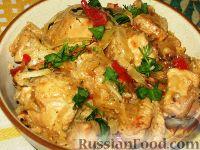 Фото к рецепту: Гуляш из индейки с квашеной капустой